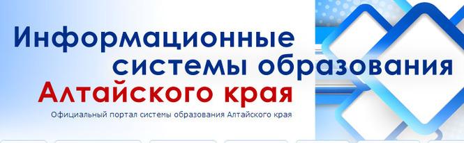 Картинки по запросу информационные системы алтайского края